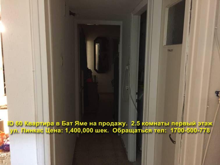 Маклер Израиль купить 2 комнатную квартиру
