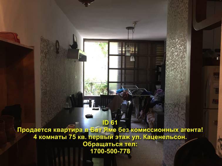 налог с продажи квартиры в Израиле