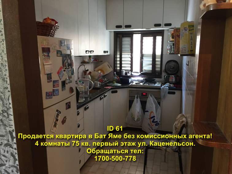 продажа квартир без маклера Бат Ям