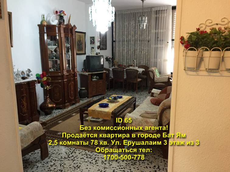 квартиры в аренду в Бат Яме без