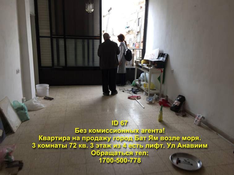 купить квартиру в Бат Яме израиль в рублях