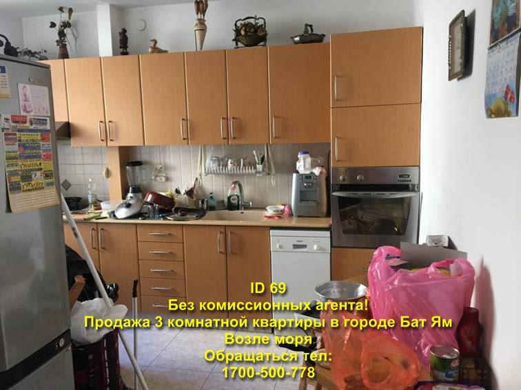 продажа квартир в израиле