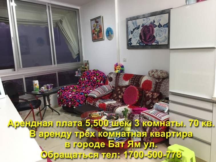 аренда квартиры рамат Бат Ям