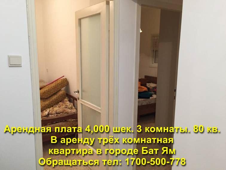 квартиры в аренду в Бат Яме без посредников