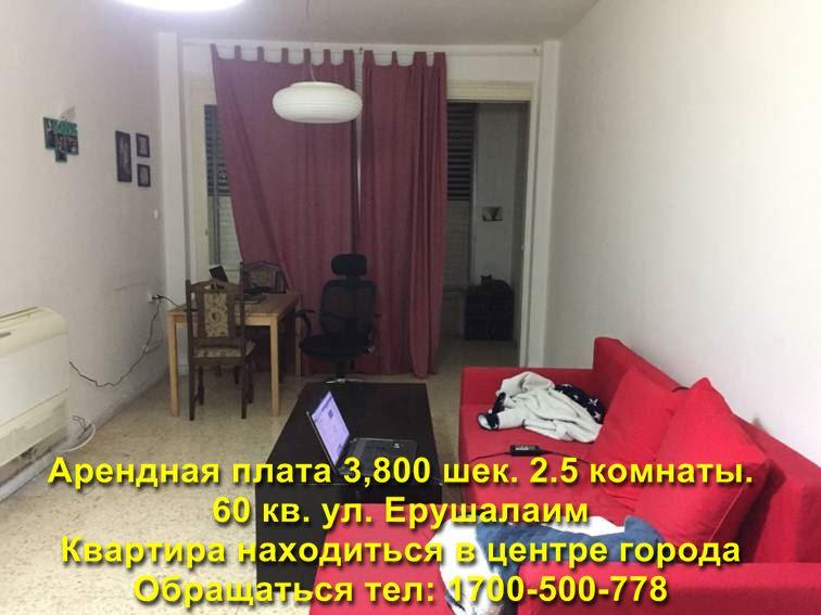 израиль жилье для иммигрантов из россии