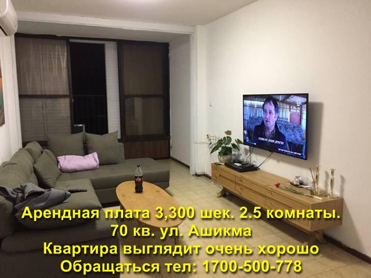 аренда квартир в Бат Яме израиль