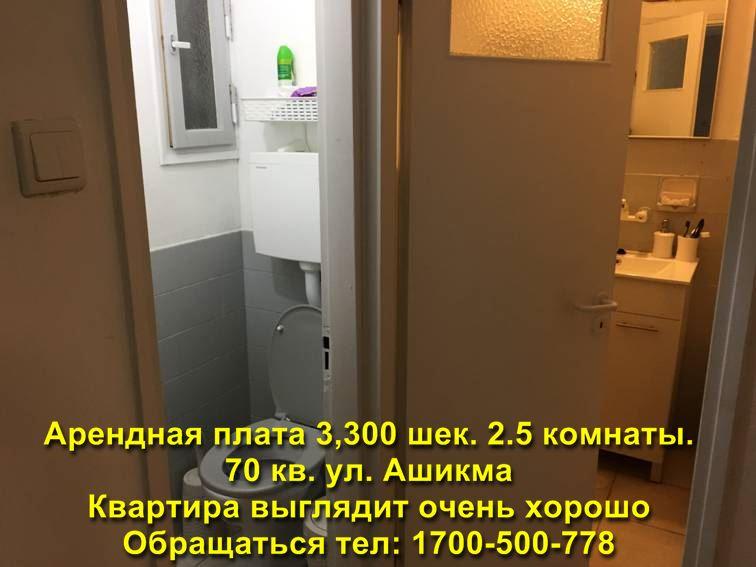 сколько стоит снять жилье в Бат Яме