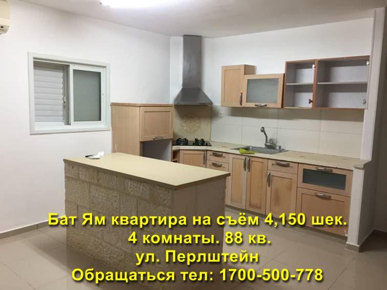 аренда квартир израиль Бат Ям