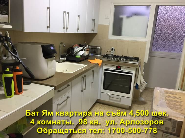 сниму квартиру в амидаре бат ям без маклера
