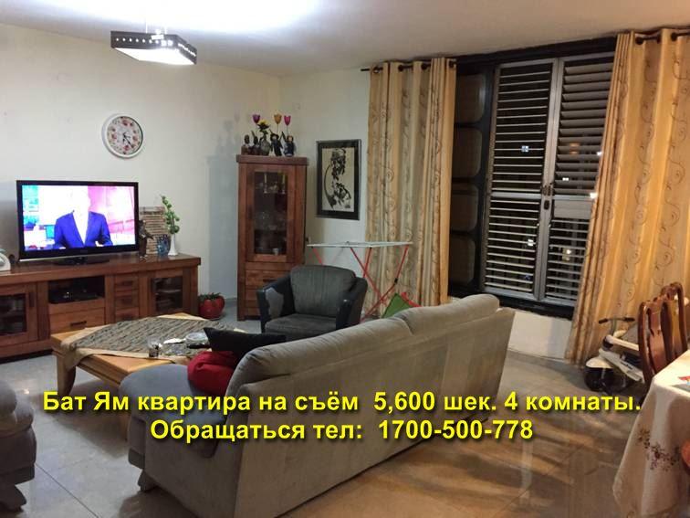 аренда квартир Бат Ям израиль