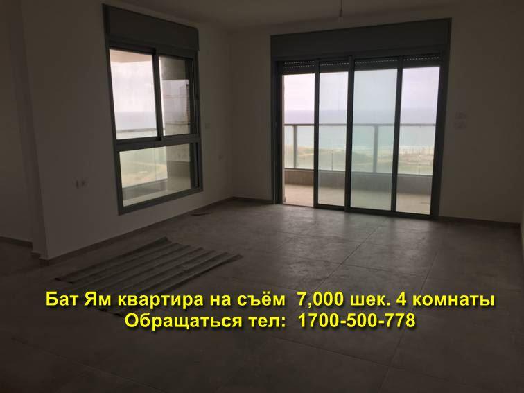 израиль снять квартиру у моря