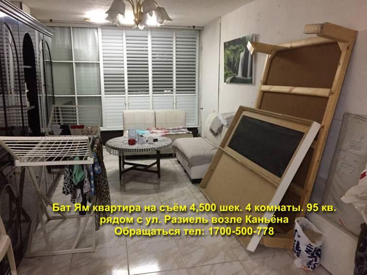 Израиль сдача квартиры в аренду